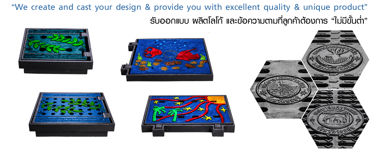 ออกแบบโลโก้ และตราสัญลักษณ์บนฝาท่อระบายน้ำ